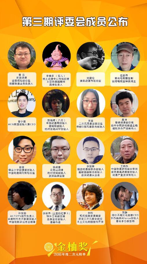 32位评委大集结!2016二次元金柚奖评选即将开始!