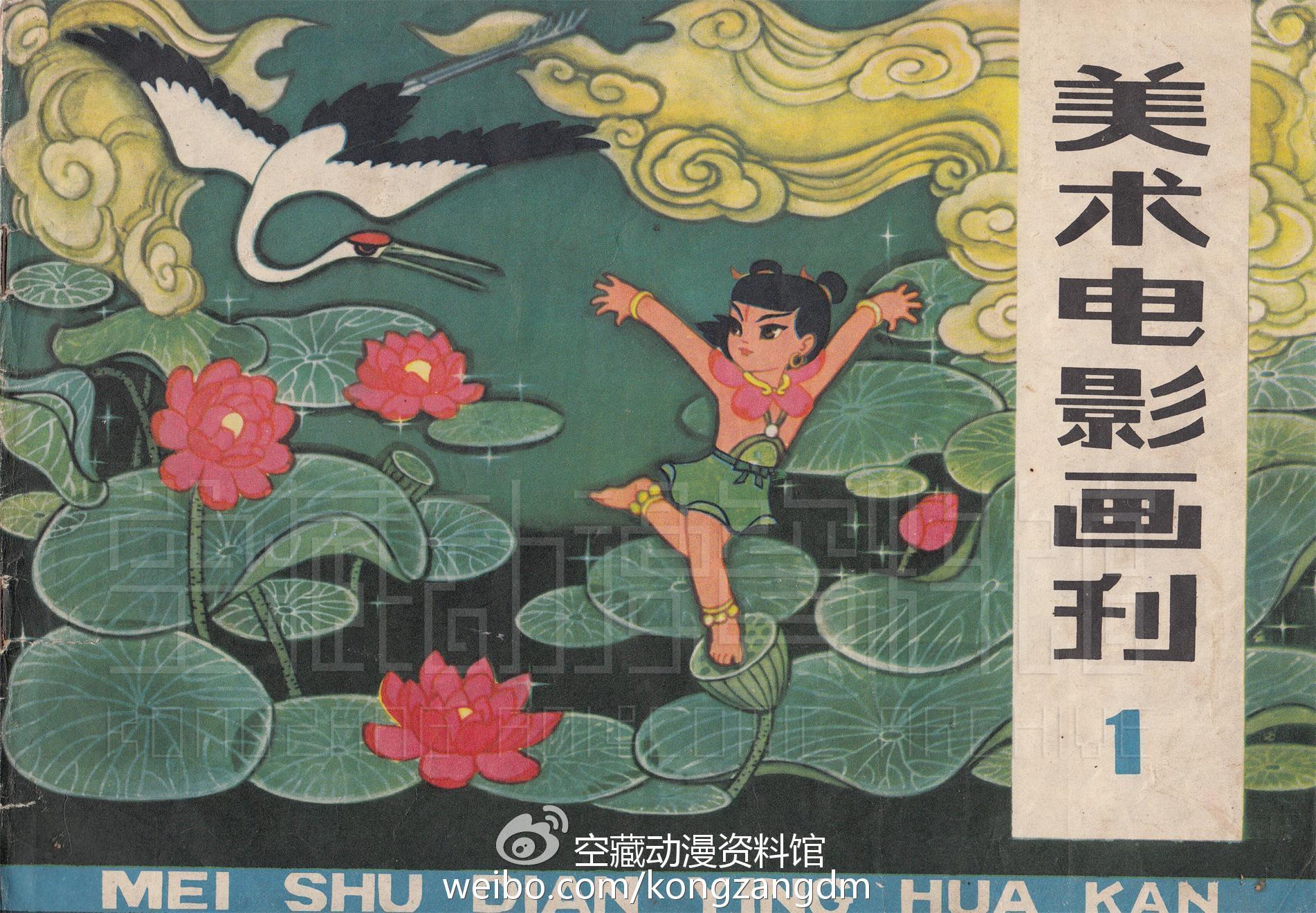 《美术电影画刊》封面  1979年  黄炜\绘