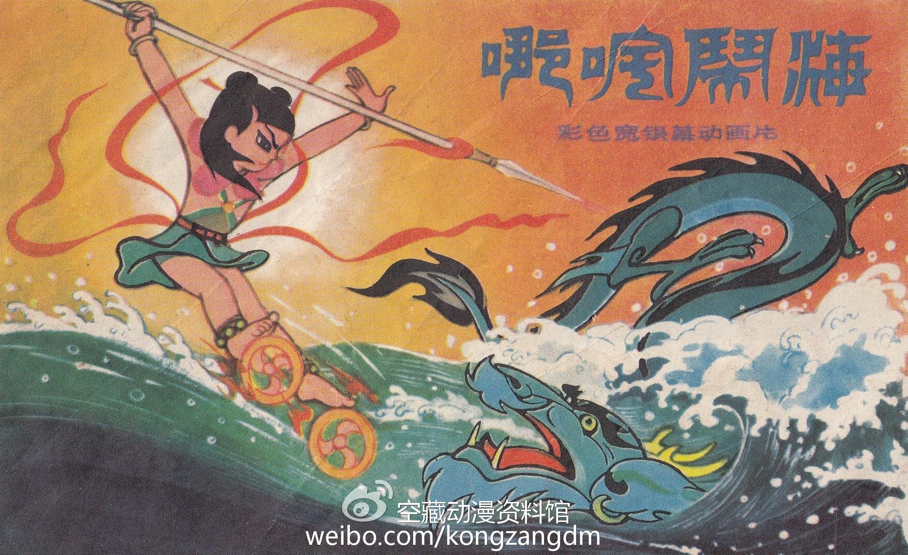 《哪吒闹海》宣传画  严定宪、阿达\绘  1979年