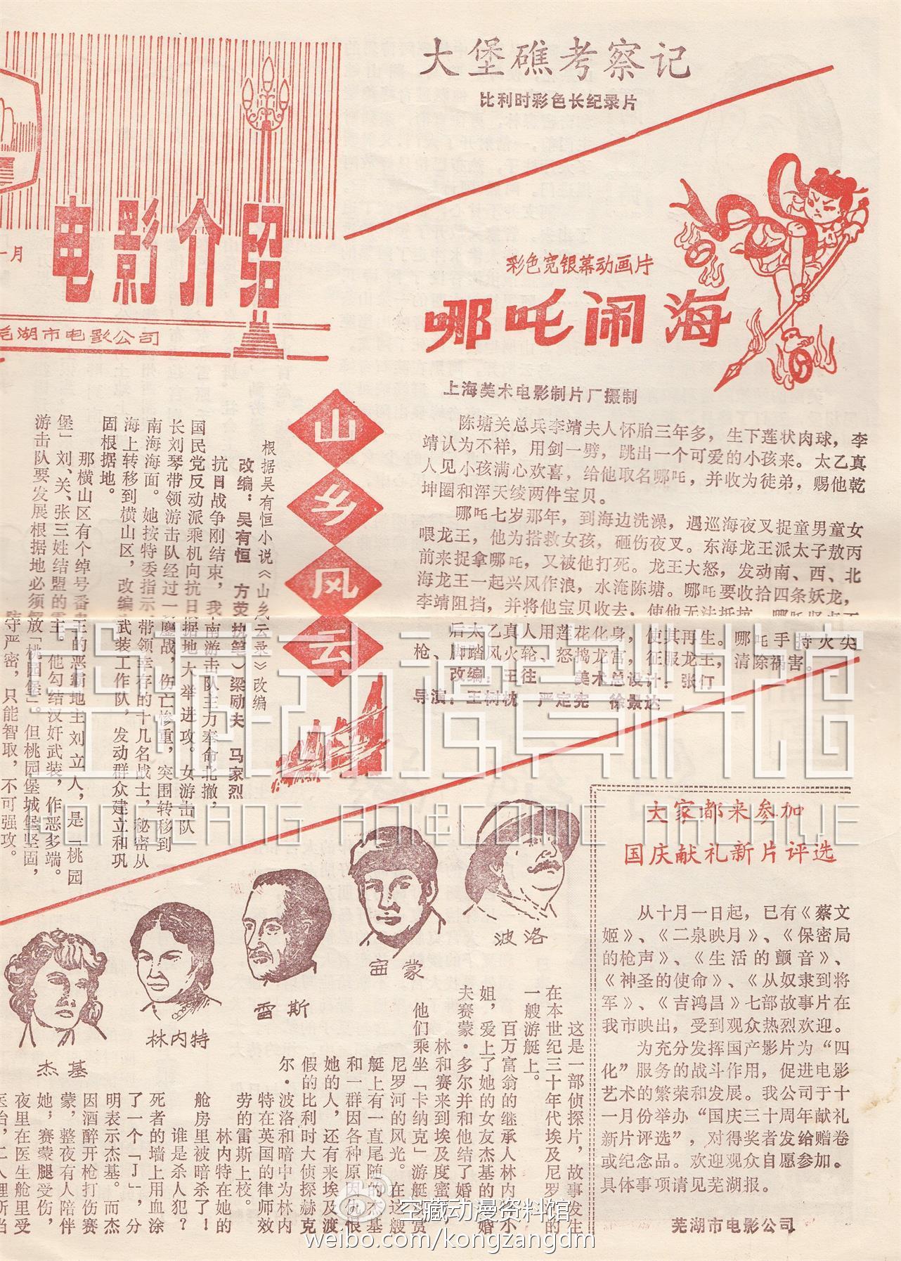 《电影介绍》 安徽省芜湖市电影公司 1979年11月 空藏动漫资料馆\藏