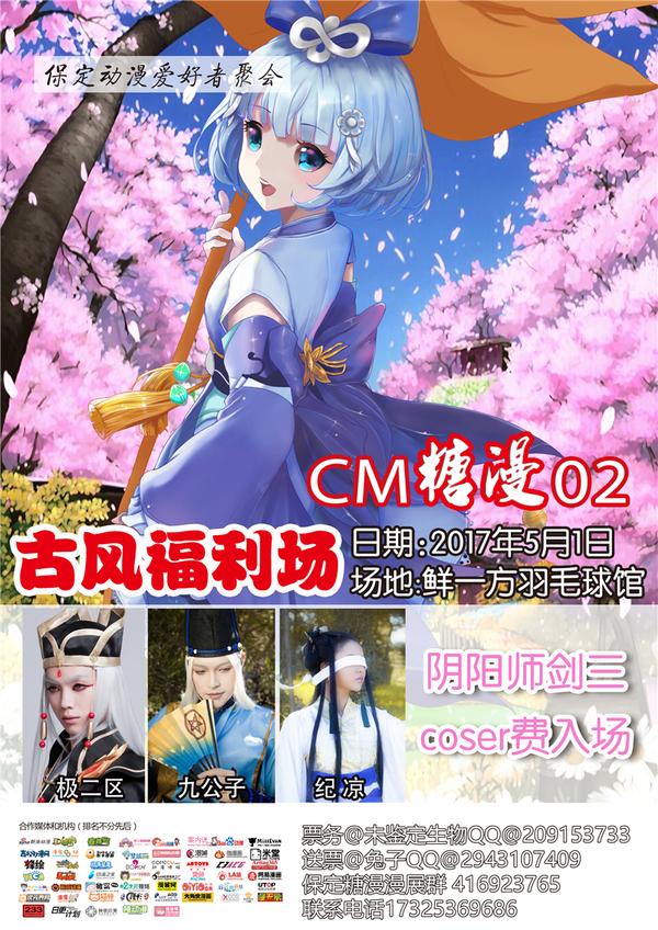 五一精彩不断,CM糖漫02古风only保定站-C3动漫网