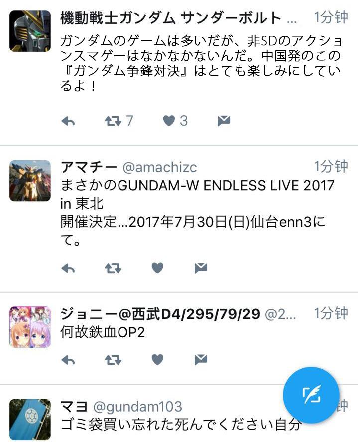 图2: 日本网友对《敢达争锋对决》十分期待.jpg