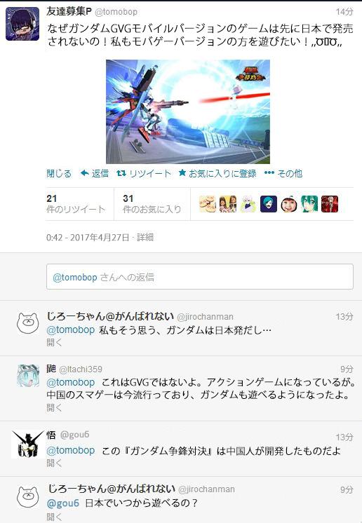 图1:日本网友在Twitter上热议.jpg