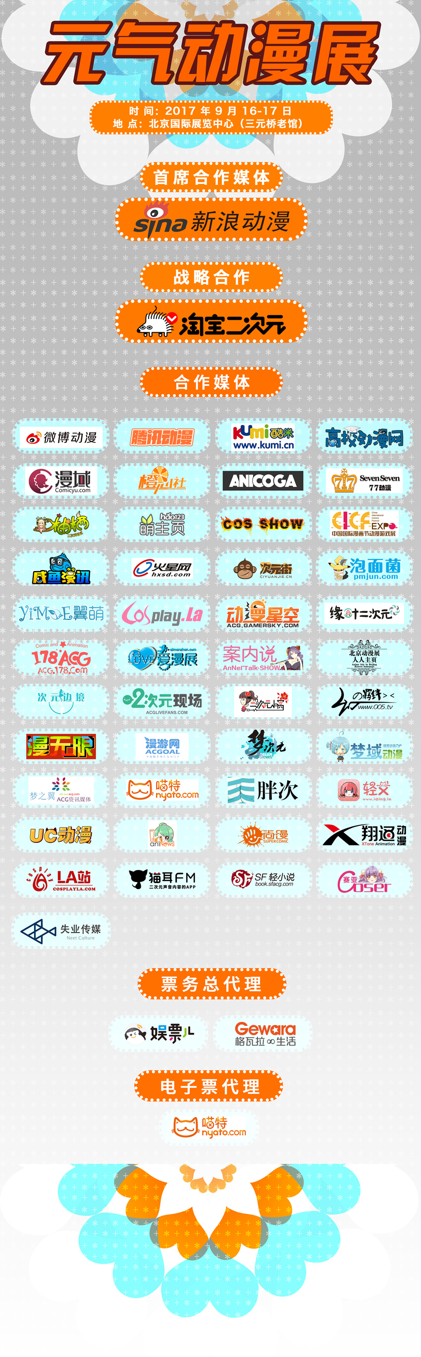 2017年9月16-17日元气动漫展!第一批展位名单公布