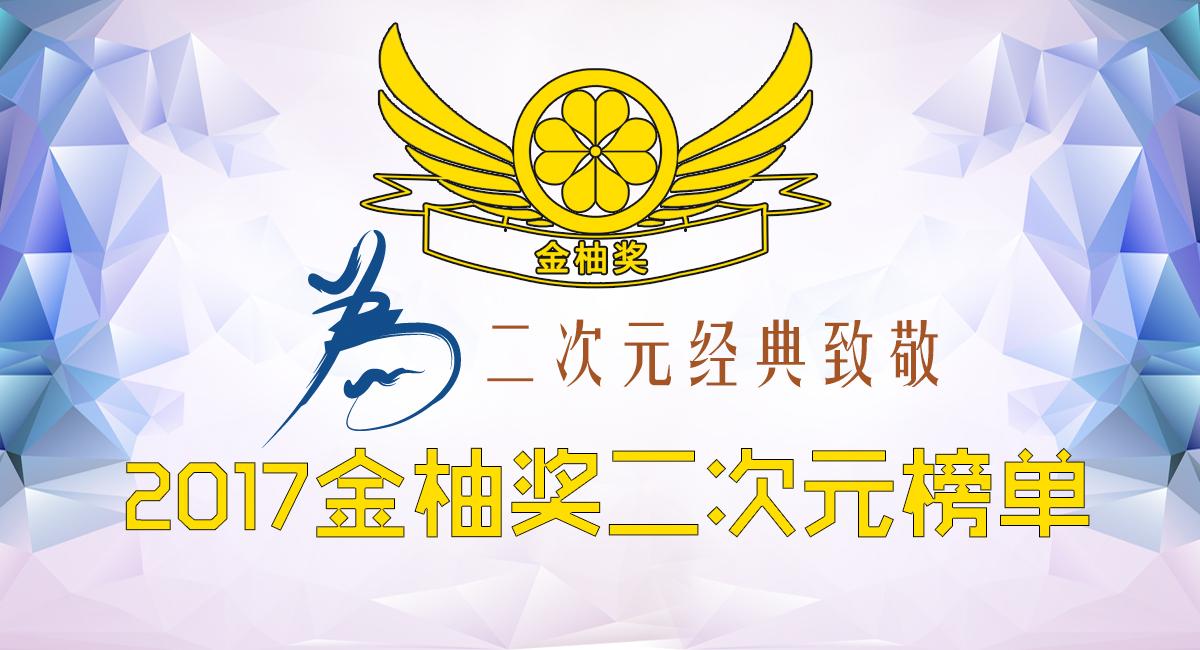 2017第二届金柚奖再度启动!相关评选火热来袭!