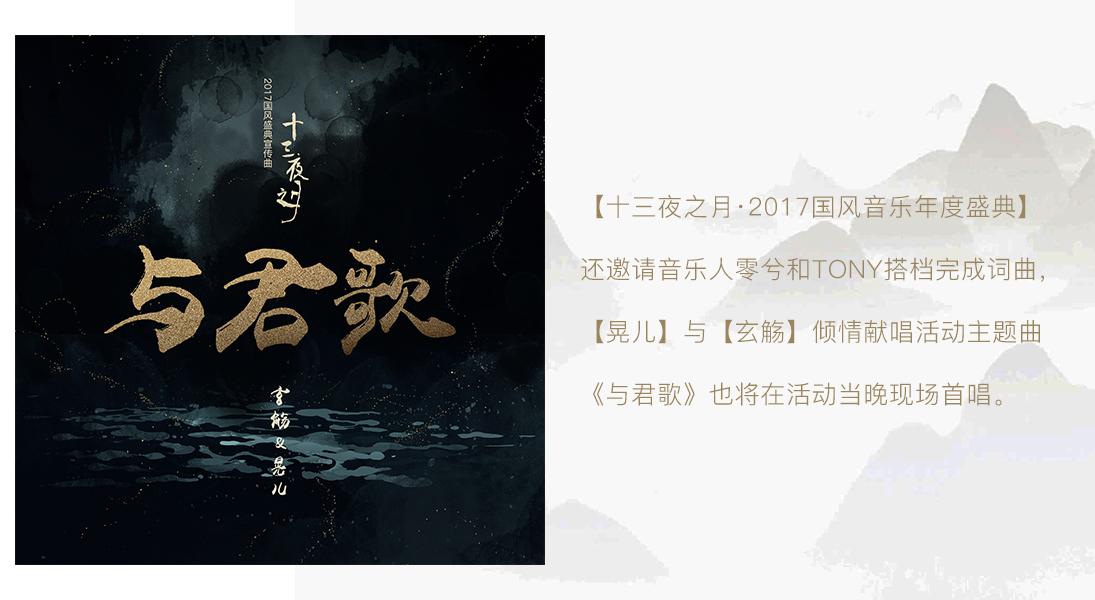 十三夜之月·2017国风音乐年度盛典震撼来袭,1月27日杭州黄龙体育馆与你不见不散! 漫展 第2张