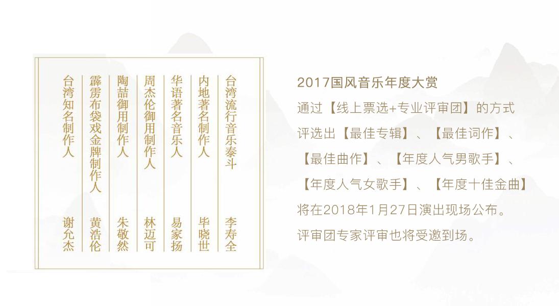 十三夜之月·2017国风音乐年度盛典震撼来袭,1月27日杭州黄龙体育馆与你不见不散! 漫展 第4张